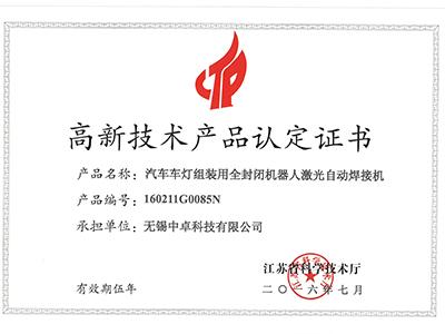 中卓智能-高新技术产品认定证书