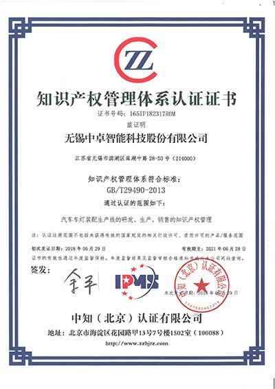 中卓智能-知识产权贯标证书