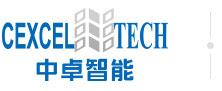 无锡中卓智能科技股份有限公司