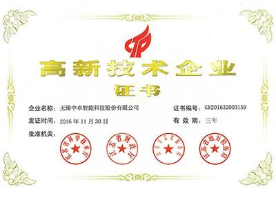 中卓智能-高新技术企业证书