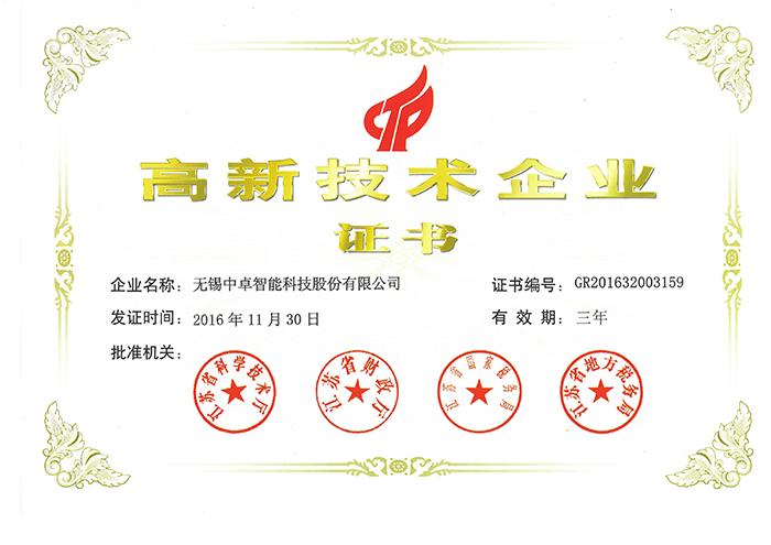 龙8国际欢迎您智能-高新技术企业证书