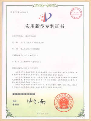 中卓智能-一种光型检测机专利证书