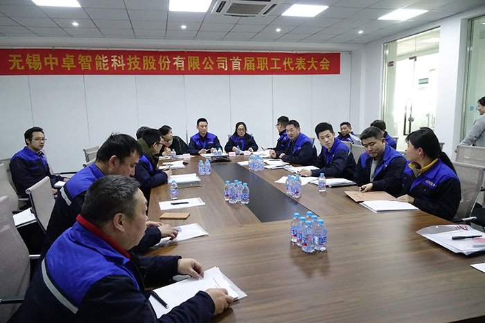 龙8国际欢迎您智能-员工代表大会