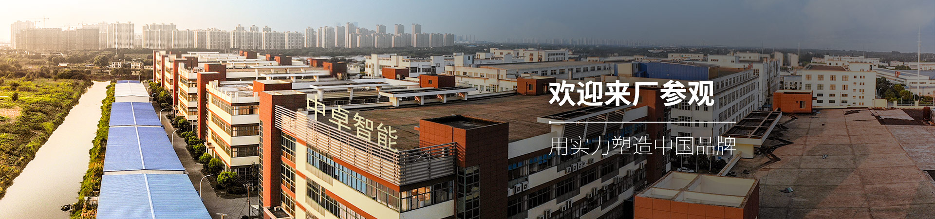 中卓智能-用实力塑造中国品牌